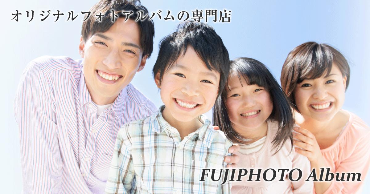 フォトブック・アルバムならフジフォト株式会社 Fujiphoto